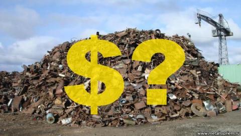 Сколько стоит металлолом?